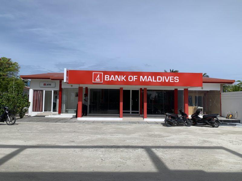 モルディブの銀行